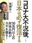 コロナ大不況後、日本は必ず復活する