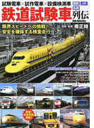 鉄道試験車列伝 (DIA Collection)