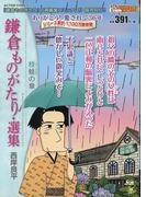 鎌倉ものがたり・選集 枝蛙の章 (アクションコミックス)