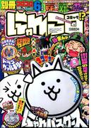 別冊コロコロコミック 2020年 06月号 [雑誌]