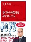 欲望の経済を終わらせる (インターナショナル新書)