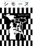 シモーヌ 雑誌感覚で読めるフェミニズム入門ブック VOL.2 特集:メアリー・カサット