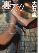 裏アカ (徳間文庫)