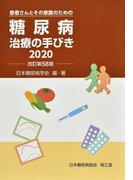 糖尿病治療の手びき 患者さんとその家族のための 2020