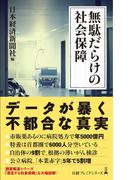 無駄だらけの社会保障 (日経プレミアシリーズ)