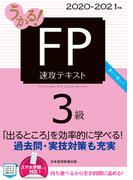 うかる!FP3級速攻テキスト 2020−2021年版