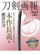 刀剣画報 本作長義と徳川の刀 (刀剣画報)