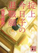 掟上今日子の退職願 (講談社文庫)