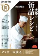 巨匠直伝!究極の缶詰レシピ アンコール放送 (NHKテキスト NHKまる得マガジン)