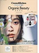 Organic Beauty BOOK 2020 付属資料:(コスメ)8点セット(1式) (文友舎ムック)