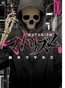マトリズム (10)完 (ニチブンコミックス)