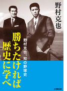 勝ちたければ歴史に学べ 野村克也、知の野球史 (小学館文庫)