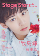 TVガイドStage Stars vol.10 (TOKYO NEWS MOOK)