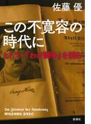 この不寛容の時代に ヒトラー『わが闘争』を読む