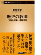 歴史の教訓 「失敗の本質」と国家戦略 (新潮新書)