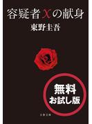 容疑者Xの献身 無料試し読み版(文春e-book)