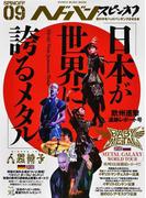 日本が世界に誇るメタル 欧州進撃追跡レポート号 (SHINKO MUSIC MOOK ヘドバン・スピンオフ)