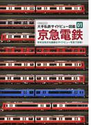 大手私鉄サイドビュー図鑑 01 京急電鉄 (イカロスMOOK)