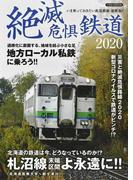 絶滅危惧鉄道 2020 札沼線末端区間よ永遠に!!/地方ローカル私鉄に乗ろう!! (イカロスMOOK)