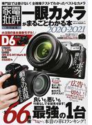 一眼カメラがまるごとわかる本 2020−2021 (100%ムックシリーズ)