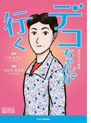 デコちゃんが行く 袴田ひで子物語