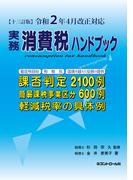 実務消費税ハンドブック 令和2年4月改正対応 13訂版