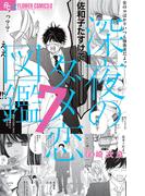 深夜のダメ恋図鑑 7 (プチコミックフラワーコミックスα)