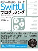 iOS/macOS UIフレームワークSwiftUIプログラミング