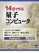 14日で作る量子コンピュータ シュレディンガー方程式で量子ビット・量子ゲート・量子もつれを数値シミュレーション!! Python版