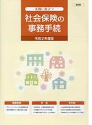社会保険の事務手続 総合版 令和2年度版