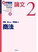 商法 (新伊藤塾試験対策問題集-論文)