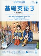 NHK ラジオ基礎英語 3 2020年 06月号 [雑誌]