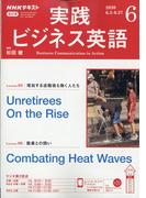 NHK ラジオ実践ビジネス英語 2020年 06月号 [雑誌]