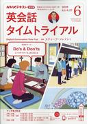 NHK ラジオ英会話タイムトライアル 2020年 06月号 [雑誌]