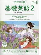NHK ラジオ基礎英語 2 2020年 06月号 [雑誌]