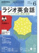 NHK ラジオ英会話 2020年 06月号 [雑誌]