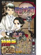 鬼滅の刃 21巻 シール付き特装版 (ジャンプコミックス)