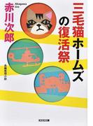 三毛猫ホームズの復活祭 長編推理小説 (光文社文庫 三毛猫ホームズシリーズ)