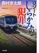 リゾートしらかみの犯罪 長編推理小説 (光文社文庫)