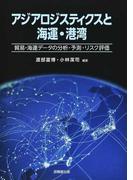 アジアロジスティクスと海運・港湾 貿易・海運データの分析・予測・リスク評価
