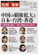伝統と革新 オピニオン誌 35号 中国の覇権拡大と日本・台湾・香港
