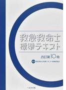 救急救命士標準テキスト 改訂第10版