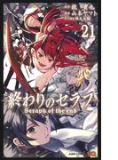 終わりのセラフ 21 (ジャンプコミックス)