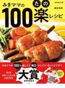 みきママの100楽(たの)レシピ (別冊エッセ)