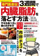 専門医直伝!3週間で内臓脂肪を落とす方法 やせる食べ方と歯のみがき方 (SAKURA MOOK)