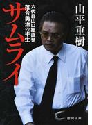 サムライ 六代目山口組直参落合勇治の半生 (徳間文庫)