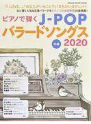 ピアノで弾くJ−POPバラードソングス 中級 2020 (シンコー・ミュージック・ムック)