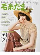 毛糸だま No.186(2020年夏号) (Let's Knit series)