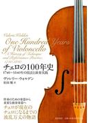 チェロの100年史 1740〜1840年の技法と演奏実践
