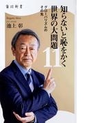 知らないと恥をかく世界の大問題 11 グローバリズムのその先 (角川新書)